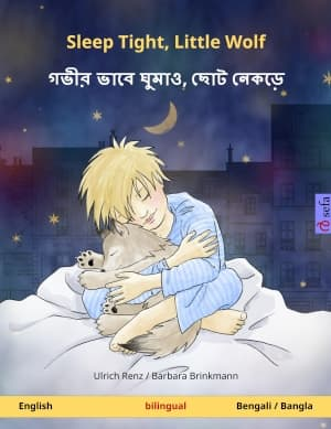 Little Wolf cover of English-Bengali edition